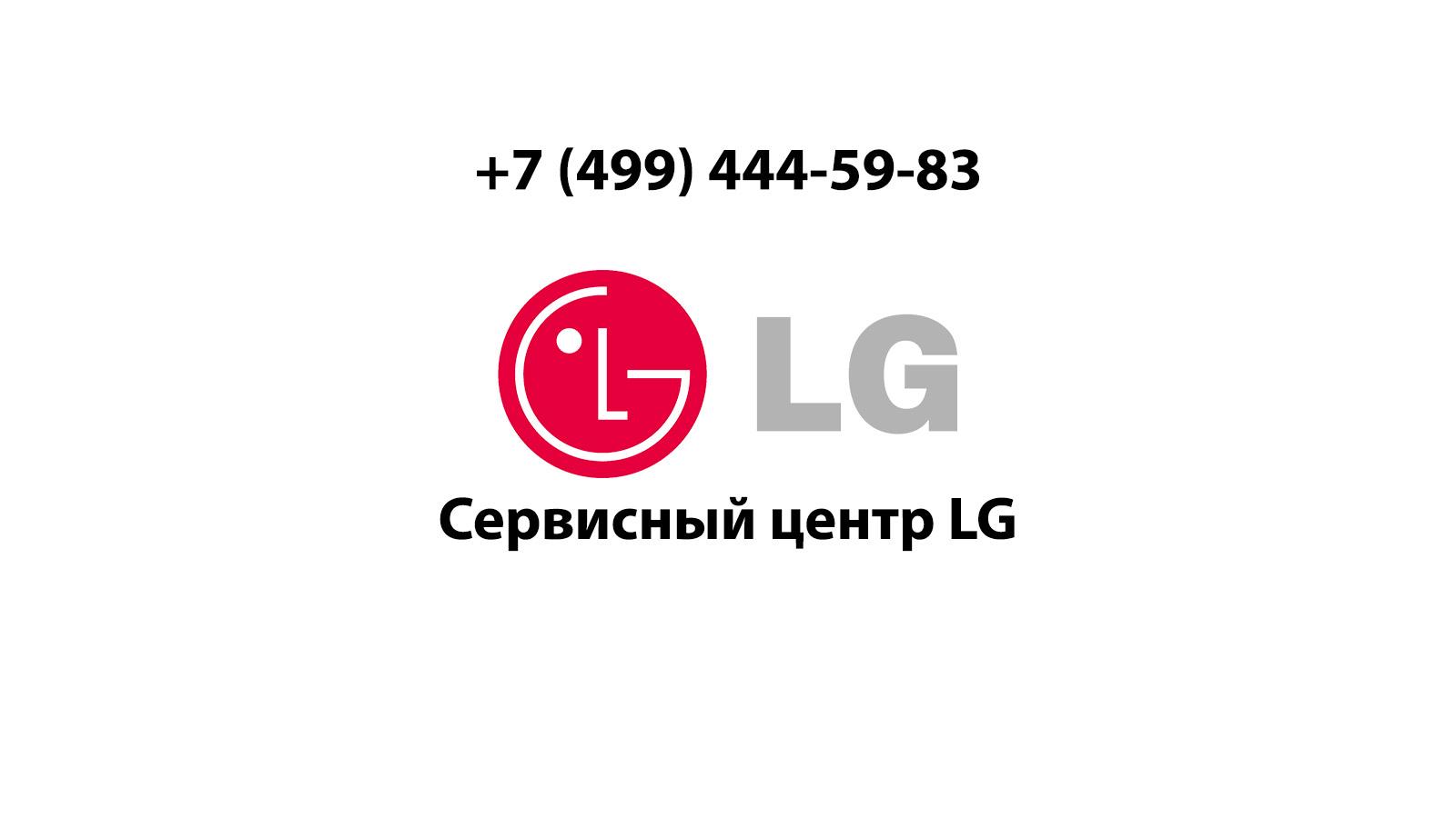 Сервисный центр lg ремонт кондиционеров краснодар купить кондиционер в леруа мерлен